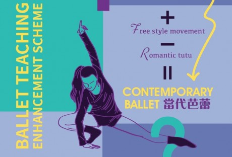 芭蕾舞教學提升計劃 第二期 Ballet Teaching Enhancement Scheme Phase 2