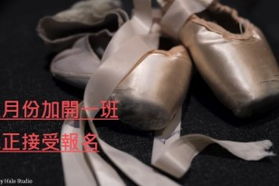 教師工作坊系列 Teacher Workshop Series 2016  - Ballet 'Head to Toes'