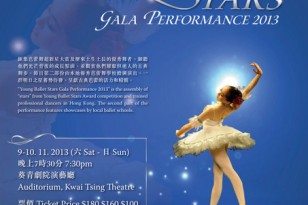 芭蕾舞超新星大匯演2013 Young Ballet Stars Gala Performance 2013